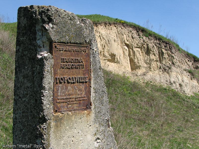 Охранная табличка на древнем городище около Зимненского монастыря, село Зимнее, Волынская область