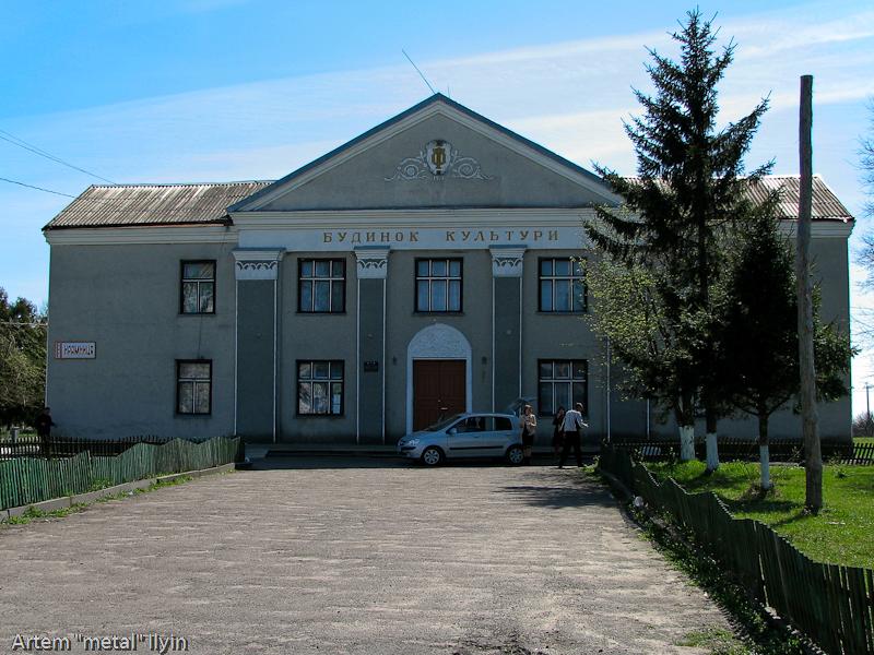 Сельский клуб напротив Зимненского монастыря, село Зимнее, Волынская область