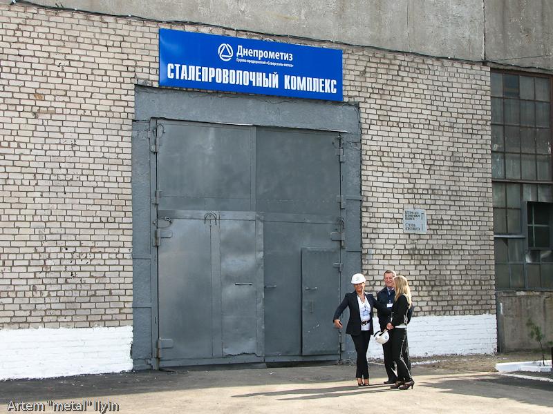 Проволочный цех завод Днепрометиз