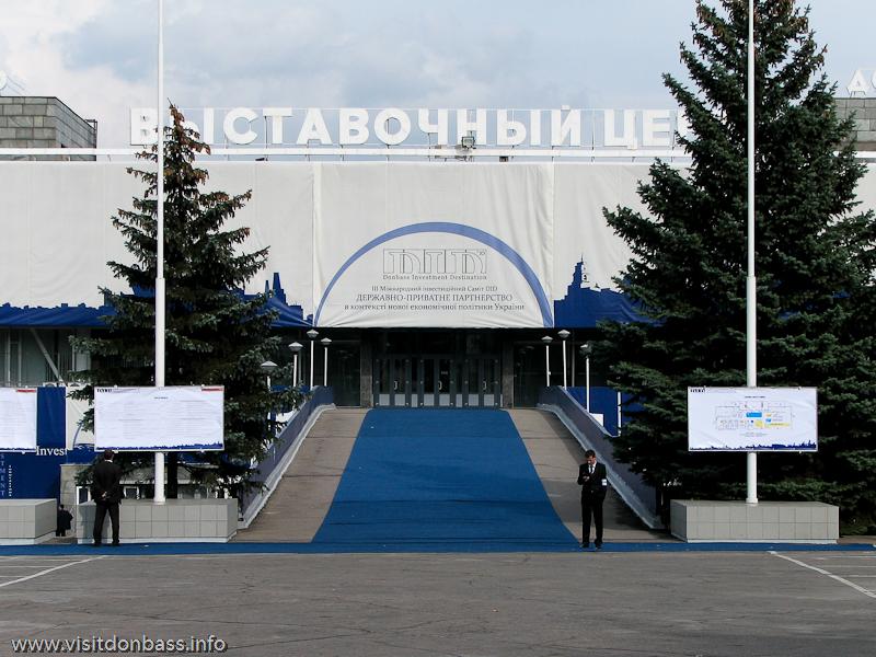 Центральный вход в СВЦ Эксподонбасс во время Донецкого инвестиционного саммита в 2010 году