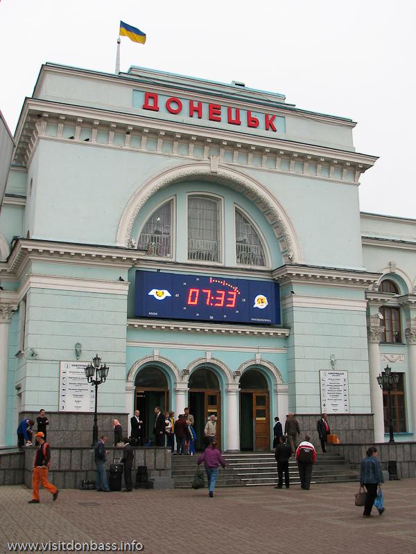 Фото, Донецк, ж/д вокзал