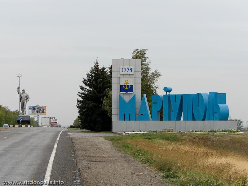 Мариуполь. Въезд со стороны Донецка