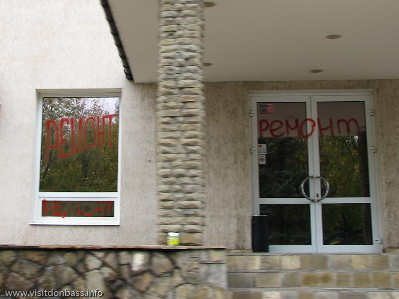 Фото: Гостиница Приазовье, Мариуполь