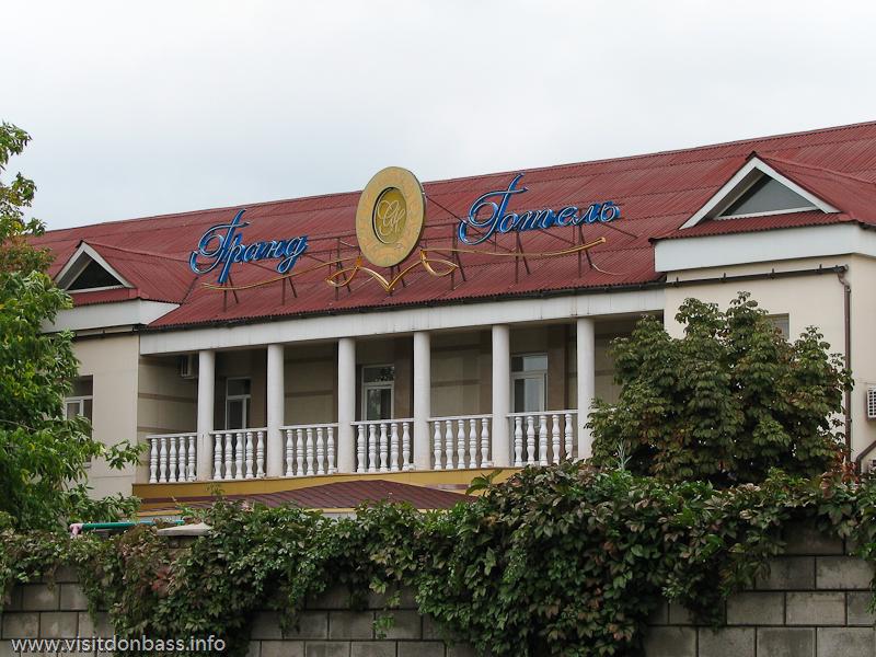 Гостиница Гранд Готель в Мариуполе