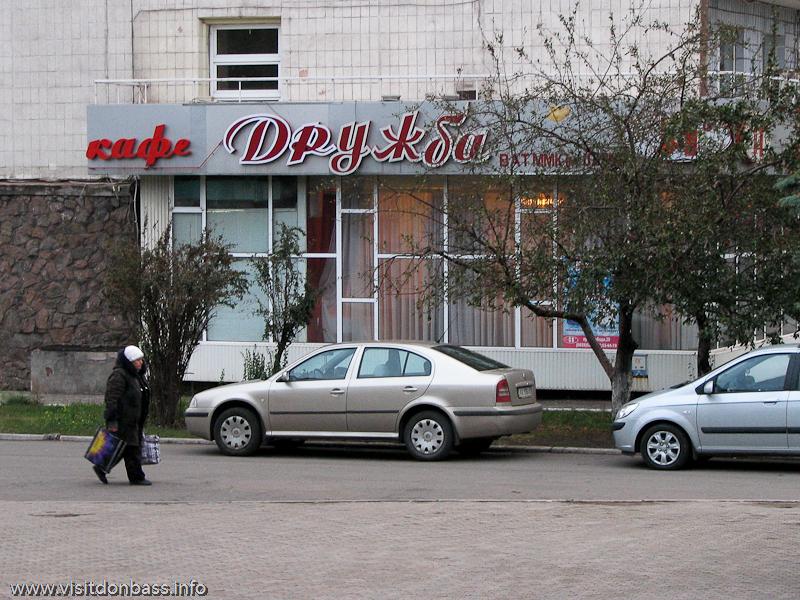 Кафе в Гостинице Дружба, Мариуполь