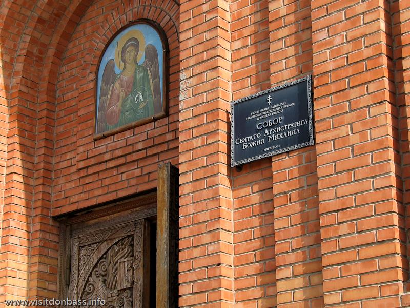 Собор Святого Архистратига Михаила относится к Украинской православной церкви Московского патриархата
