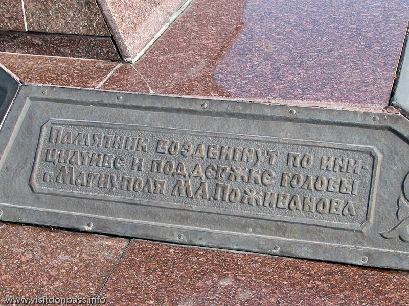 Имя Михаила Поживанова увековечено на фундаменте памятника Митрополиту Игнатию во дворе собора Архистратига Михаила