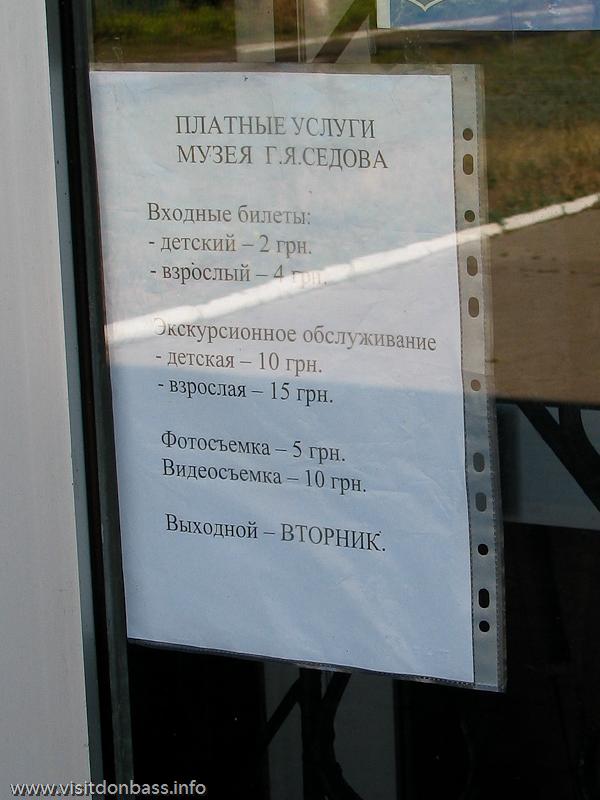 Цены в музее Георгия Седова в Седово в 2010 году