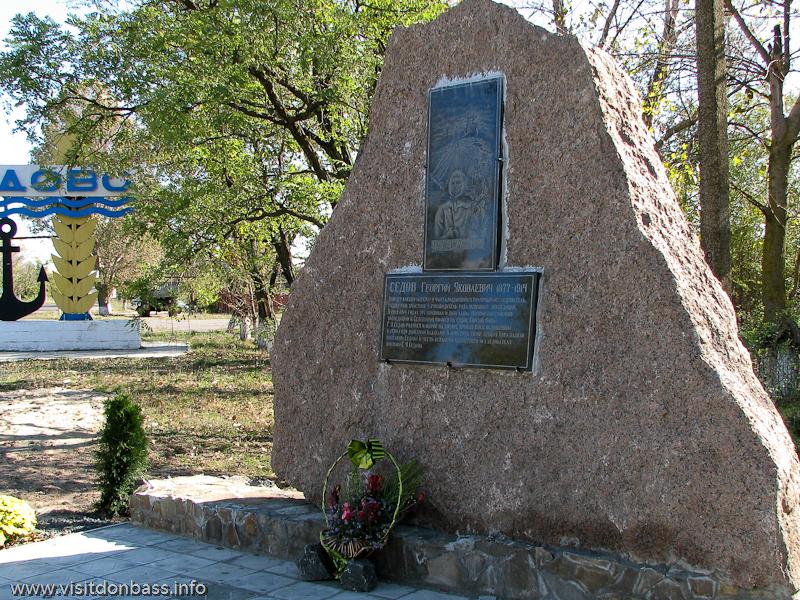 Памятный знак у въезда в поселок Седово