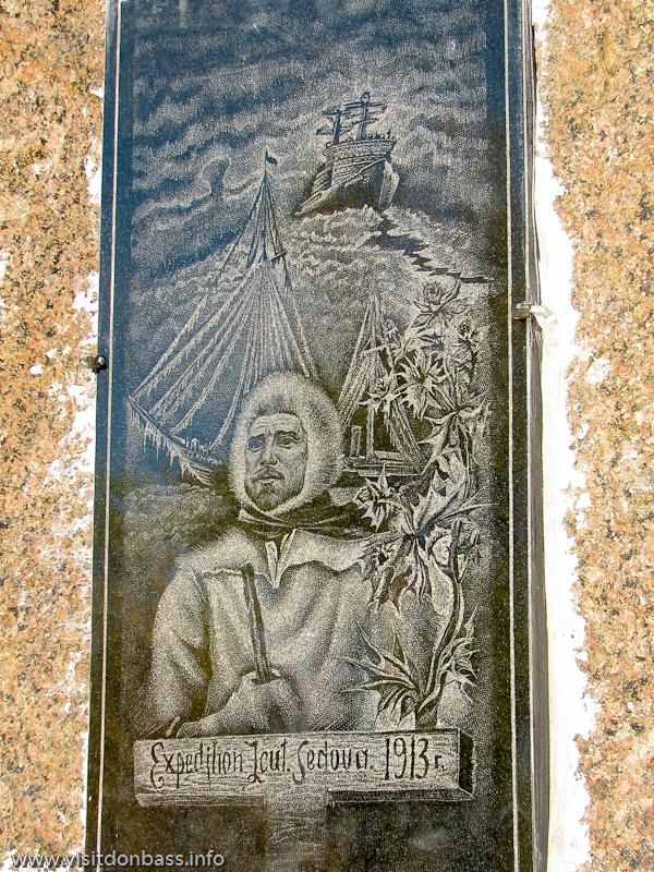 Памятный знак полярнику Седову в поселке Седово