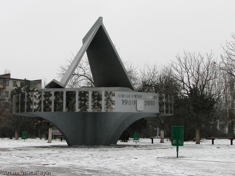 Памятник основателям города, Комсомольск, Полтавская область