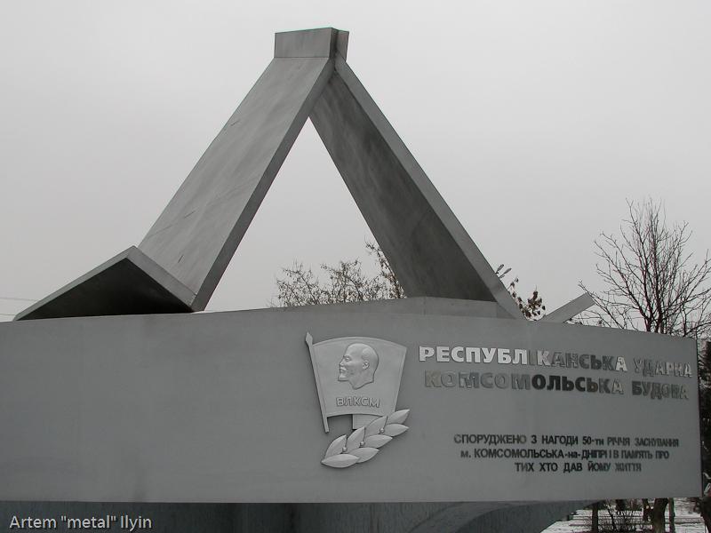 Палатки, степь, романтика - так рождались целые города, Комсомольск, Полтавская область
