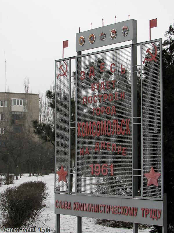 Строили Комсомольск-на-Днепре, а получили просто Комсомольск, Полтавская область
