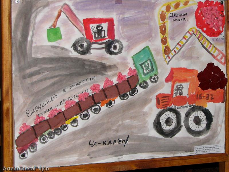 Конкурс детского рисунка Полтавский ГОК, Комсомольск, Полтавская область