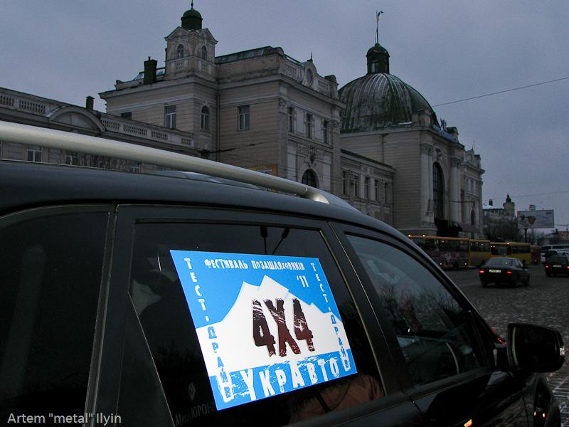 Буковель фестиваль полноприводных автомобилей, железнодорожный вокзал Ивано-Франковск