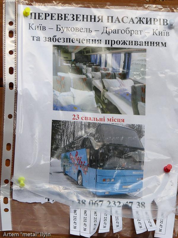 Горнолыжный курорт Буковель 2011 год. Реклама автобусов со спальными местами
