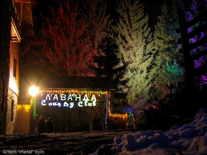 Гостиничный комплекс Лаванда Татарив Буковель Карпаты. Ночной пейзаж