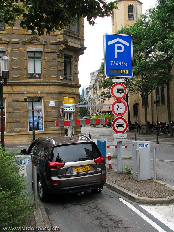 Шлагбаум на подземную парковку в Люксембург-сити