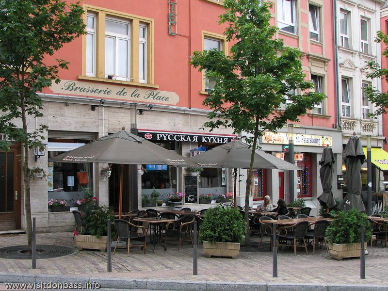 Русский ресторан и ночной клуб в Люксембурге