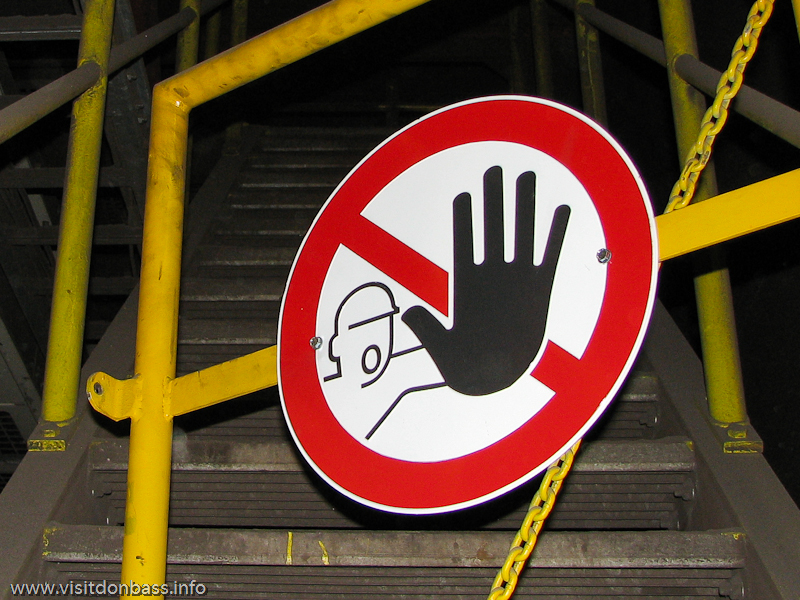Знак Посторонним вход воспрещен на металлургическом заводе ArcelorMittal Esch-Belval в Люксембурге