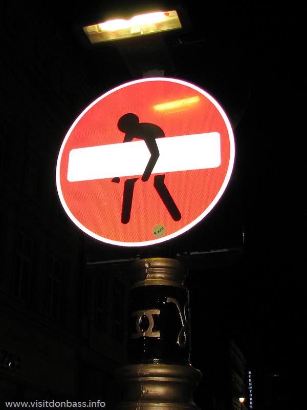 Дорожный знак кирпич в центре Лондона