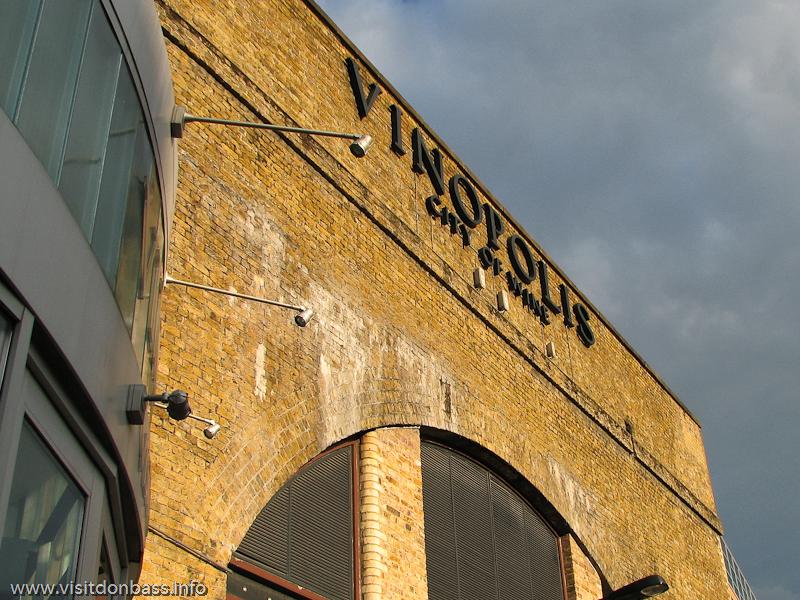 Столетние стены виадука приютили Винополис в Лондоне