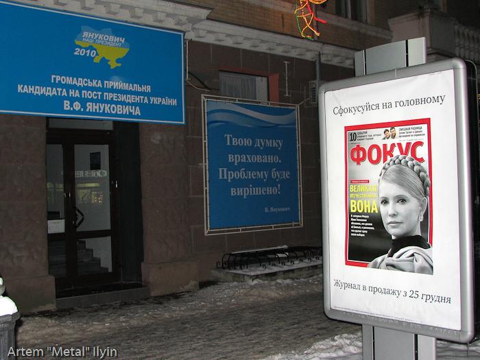 политические плакаты в Луцке в 2010 году