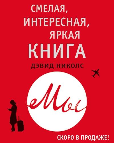 banner-MY-read_ru-400x500