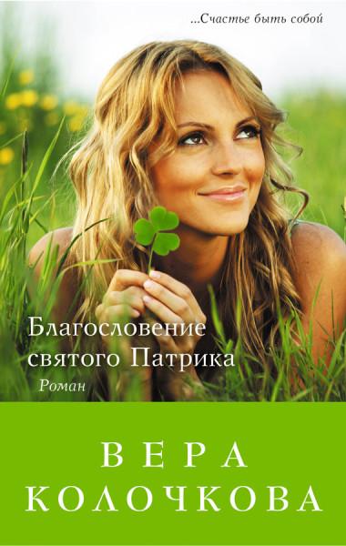 131419_blagoslovenie_svyatogo_patrika