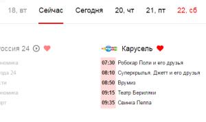 2017-04-19 07-49-57 Программа передач избранных телеканалов в Москве — детям, сериалы, фильмы — Яндекс.Телепрограмма - Oper