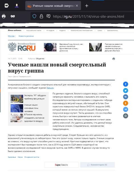 РГ 2015 Открыт вирус Ковид