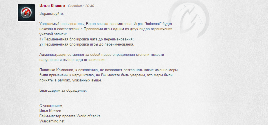 Вопрос про никнеймы. Screenshot_9