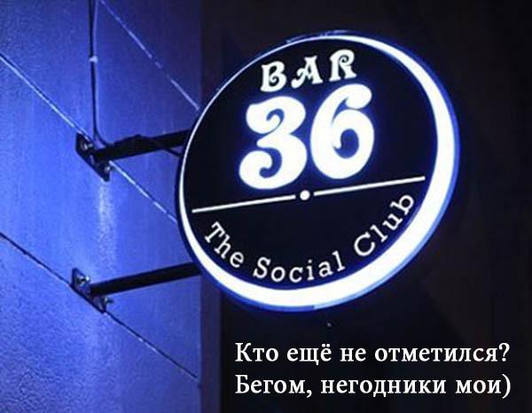 bar36-01