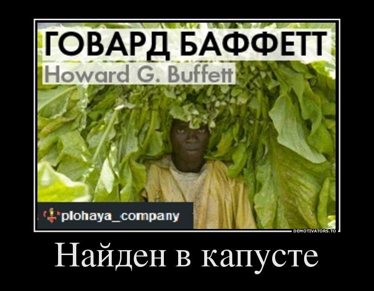876273_najden-v-kapuste_demotivators_ru