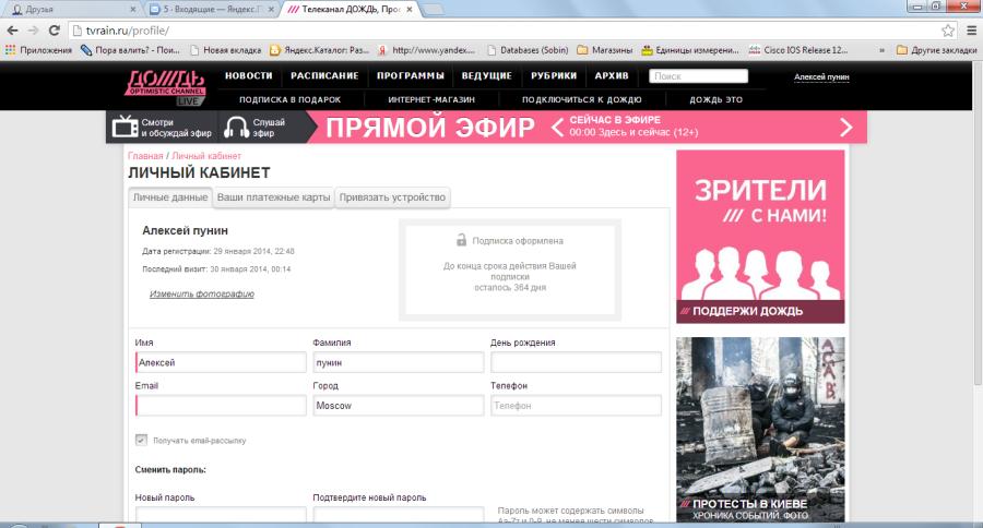Скриншот 2014-01-30 00.15.40
