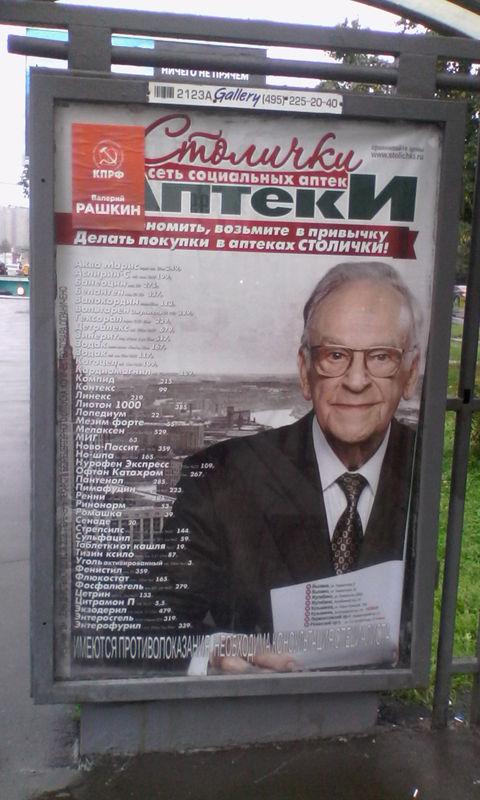 Рашкин - наш кандидат