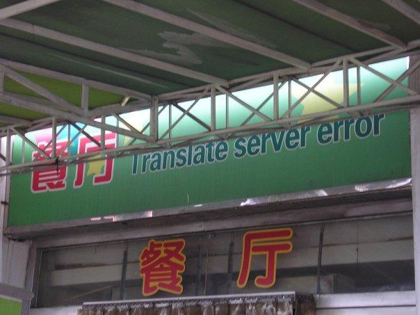 переводчик заболел ;)
