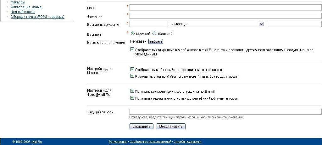 Как взломать почтовый ящик - Зеркало Рунета. . Взлом почты на заказ без.