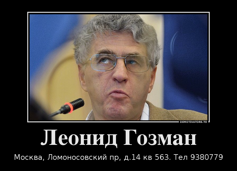 472915_leonid-gozman_demotivators_to