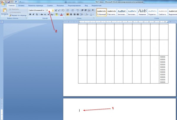 2013-12-07 21-17-07_ТЕСТ.docx - Microsoft Word некоммерческое использование