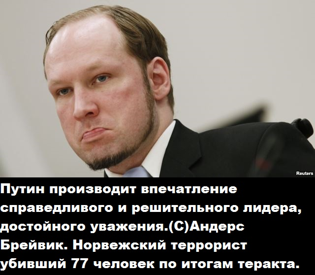 Breiwik_o_Putine