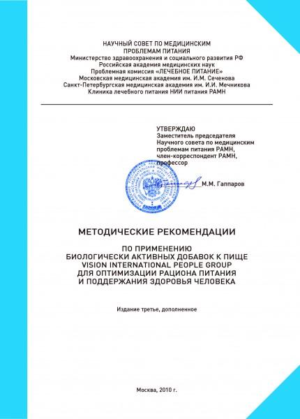 Методические рекомендации_Страница_001