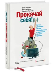 prokachaj_sebia_3d_340