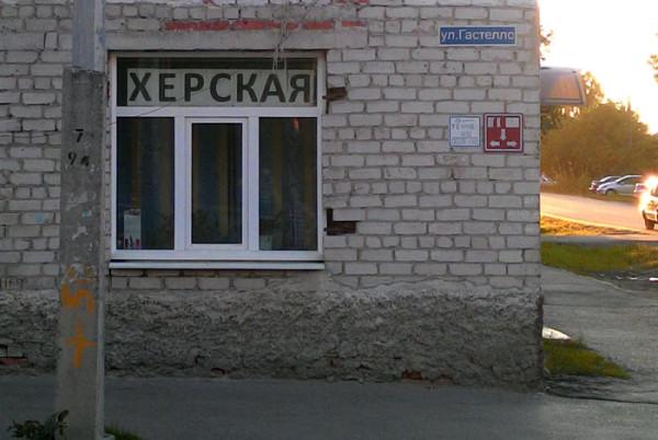 херская1