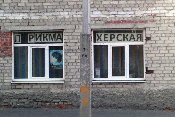херская2