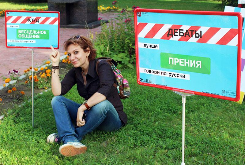 говори по русски