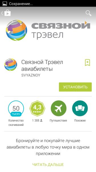 Screenshot_2014-10-06-08-34-17