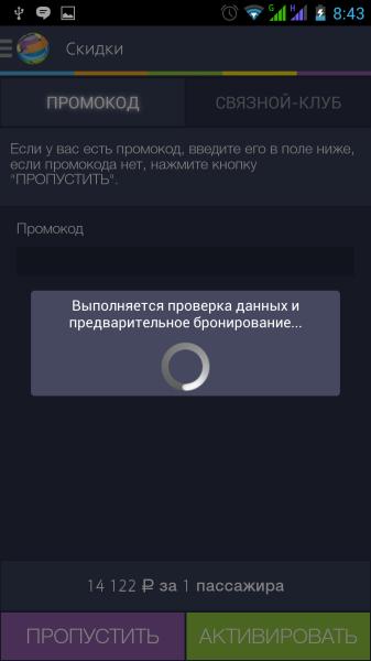 Screenshot_2014-10-06-08-43-12