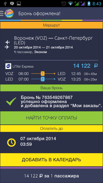 Screenshot_2014-10-06-08-43-53