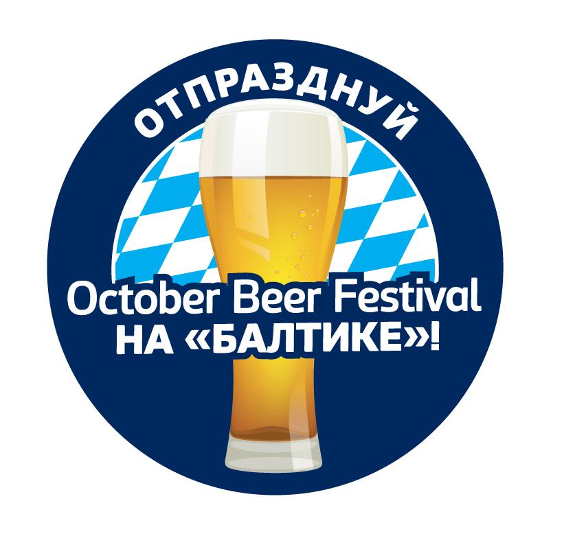 Oktober beer fest_Baltika_logo